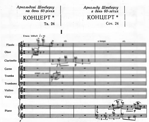 Webern Konzert op. 24. Detail