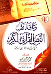 وثاقة نقل النص القرآني من رسول الله صلى الله عليه و سلم الى أمته.