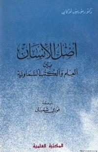 اصل الانسان بين العلم و الكتب السماوية