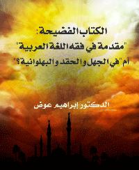 """الكتاب الفضيحة: """" مقدمة في فقه اللغة العربية"""" ام """"في الجهل و الحقد و البهلوانية؟"""""""
