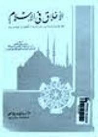 الاخلاق في الاسلام مع المقارنة بالديانات السماوية و الاخلاق الوضعية