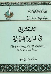 الاستشراق في السيرة النبوية..دراسة تاريخية لآراء [وات -بروكلمان – فلهاوزن] مقارنة بالرؤية الاسلامية