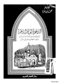 الدعوة الى الاسلام.. تاريخها في عهد النبي و الصحابة و التابعين و العهود المتلاحقة و ما يجب الآن