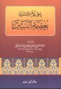 اعلام المسلمين بعصمة النبيين