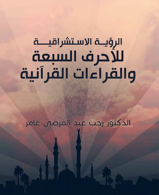 منهج النبي صلى الله عليه وسلم في مواجهة التحديات الدعوية