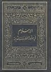 الاسلام في مواجهة الفلسفات القديمة
