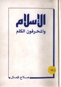 الاسلام والمحرفون الكلم