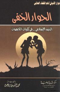 الحوار الخفي الدين الاسلامي في كليات اللاهوت