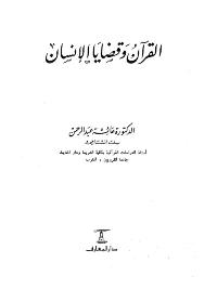 القرآن وقضايا الانسان