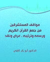 مواقف المستشرقين من جمع القرآن الكريم ورسمه وترتيبه ـ عرض ونقد