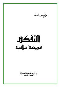التفكير فريضة اسلامية