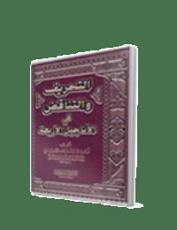 التحريف والتناقض في الاناجيل الاربعة