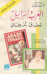 العرب واسرائيل شقاق…… أم وفاق