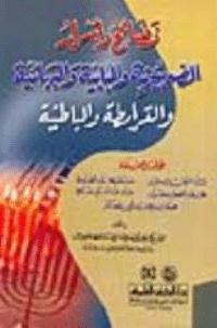 فضائح وأسرار الصهيونية والبابية والبهائية والقرامطة والباطنية