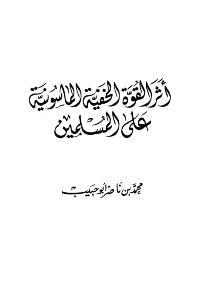 أثر القوة الخفية الماسونية على المسلمين