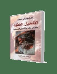 الانجيل المفقود كتاب ك والاصول المسيحية