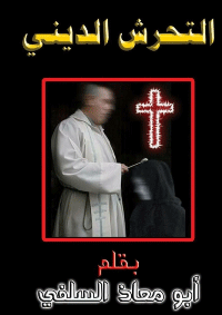 التحرش الديني
