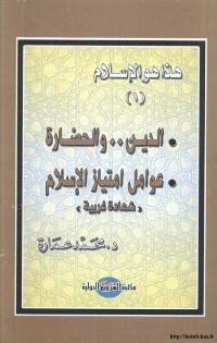 """هذا هو الاسلام الدين والحضارة عوامل إمتياز الاسلام """"شهادة غربية"""""""
