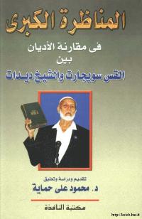 المناظرة الكبرى في مقارنة الاديان بين القس سويجارت والشيخ ديدات