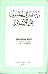 رد مفتريات المبشرين على الاسلام