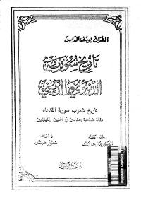 تاريخ سورية تاريخ شعوب سورية القدماء