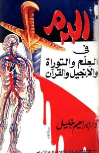 الدم في العلم والتوراة والانجيل والقرآن