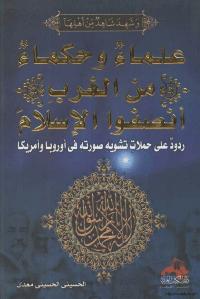 علماء وحكماء من الغرب انصقوا الإسلام