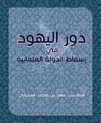 دور اليهود في إسقاط الدولة العثمانية