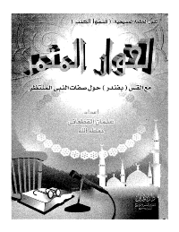 الحوار المثمر مع القس (بفندر) حول صفات النبي المنتظر