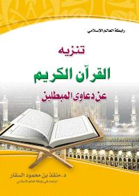 تنزيه القرآن الكريم عن دعاوي المبطلين