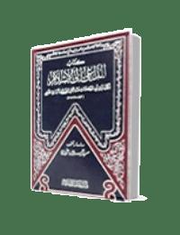 الداعي الى الاسلام