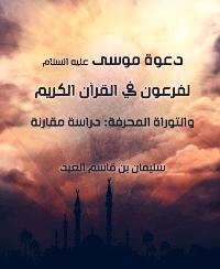 دعوة موسى عليه السلام لفرعون في القرآن الكريم والتوراة المحرفة: دراسة مقارنة