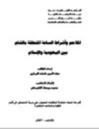 الملاحم وأشراط الساعة المتعلقة بالشام بين اليهودية والإسلام