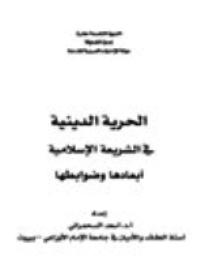 الحرية الدينية في الشريعة الإسلامية ..أبعادها وضوابطها