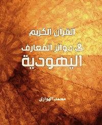 القرآن الكريم في دوائر المعارف اليهودية