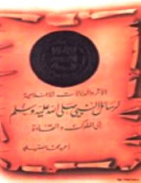 الاثر والدلالات الاعلامية لرسائل النبي صلى الله عليه وسلم الى الملوك والقادة