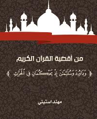 """من أقضية القرآن الكريم """"وداود وسليمان إذ يحكمان في الحرث"""""""
