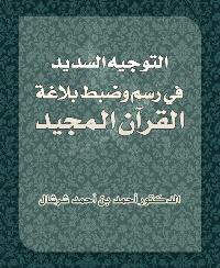 التوجيه السديد في رسم وضبط بلاغة القرآن المجيد