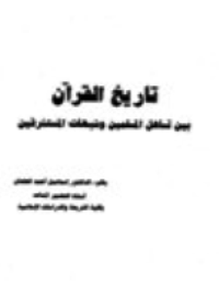 تاريخ القرآن بين تساهل المسلمين وشبهات المستشرقين