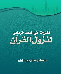 نظرات في البعد الزماني لنزول القرآن