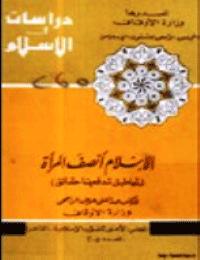 الإسلام أنصف المرأة .. أباطيل تدفعها حقائق