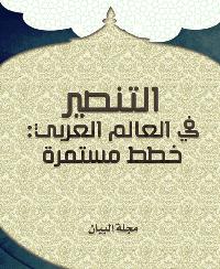 التنصير في العالم العربي: خطط مستمرة