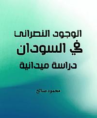 الوجود النصراني في السودان (دراسة ميدانية)