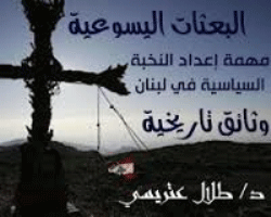 البعثات اليسوعية مهمة اعداد النخبة السياسية في لبنان .. دراسة وثائقية تاريخية