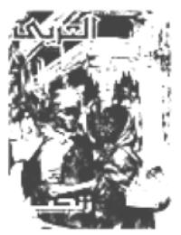 مجلة العربي-العدد 359-اكتوبر 1988