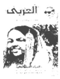 مجلة العربي-العدد 361-ديسمبر 1988
