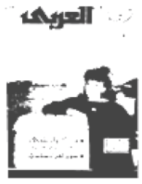 مجلة العربي-العدد 372-نوفمبر 1989