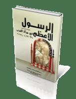 الرسول الأعظم في مرآة الغرب