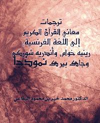 ترجمات معاني القرآن الكريم إلى اللغة الفرنسية -رينيه خوام، وأندريه شوركي وجاك بيرك- نموذجاً