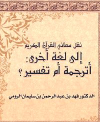 نقل معاني القرآن الكريم إلى لغة أخرى: أترجمة أم تفسير؟